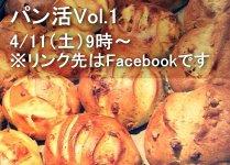 パン活Vol.1