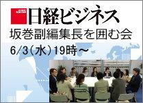 日経ビジネス 坂巻副編集長を囲む会