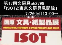 第17回文房具ch2798「ISOTと東京文房具見聞録」