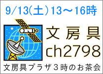 第7回 文房具ch2798 「文房具プラザ三時のお茶会 」