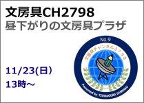 文房具CH2798