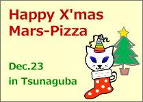 クリスマス火星ピザ