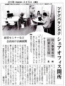 長崎新聞ツナグバ記事