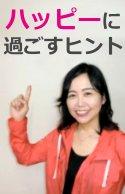ハッピーに過ごすヒント 川嵜昌子
