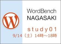 WordBench NAGASAKI