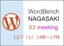 WordBenchNAGASAKI03