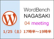 WordBench長崎04