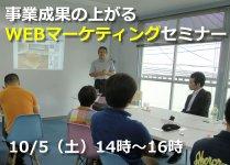 事業成果の上がるWEBマーケティングセミナー