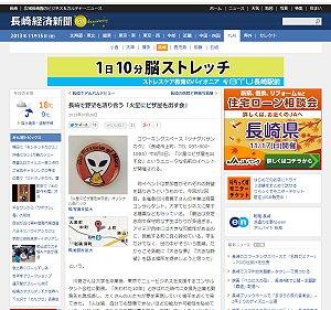 長崎経済新聞7月26日