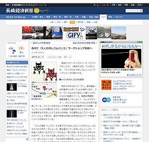 長崎経済新聞10月4日