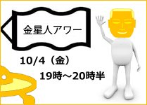 金星人アワー 2ndシーズン 旅行サイト無敵活用マニュアル!