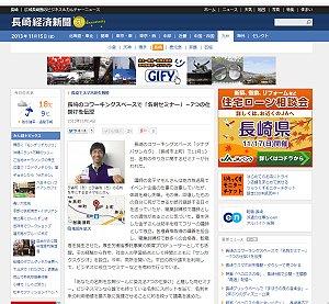 長崎経済新聞11月14日
