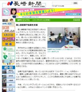 長崎新聞4月16日