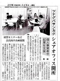 長崎新聞13年4月16日