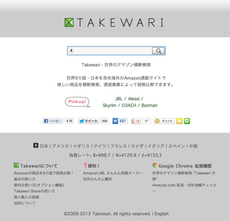 Takewari - 世界のアマゾン横断検索 2013-05-09 15-06-31