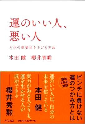 ツナグバサンカク~長崎のコワーキングスペース今週の1冊:運のいい人、悪い人 人生の幸福度を上げる方法