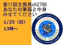 第11回文房具ch2798