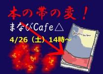 まなびCafe△~本の帯の変!~