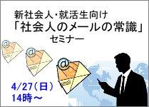 新社会人・就活生向け「社会人のメールの常識」セミナー