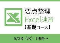 要点整理 Excel速習【基礎コース】