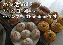パン活Vol.3