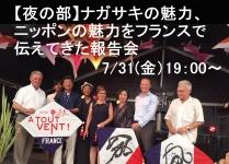 【夜の部】ナガサキの魅力、ニッポンの魅力をフランスで伝えてきた報告会