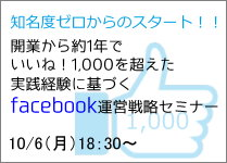 Facebook運営戦略セミナー