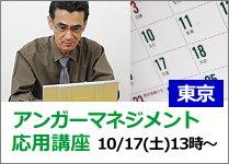 アンガーマネジメント応用講座東京