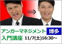 アンガーマネジメント入門講座 博多