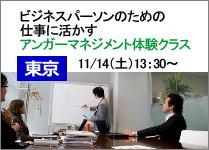 ビジネスパーソンのための仕事に活かすアンガーマネジメント体験クラス【東京】