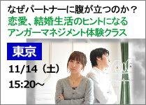 恋愛、結婚生活のヒントになるアンガーマネジメント体験クラス【東京】