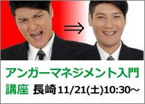 アンガーマネジメント入門講座 長崎