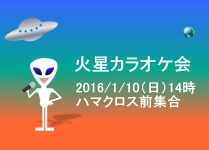 火星カラオケ会