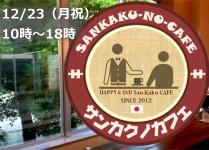 サンカクノカフェ in 3cordial
