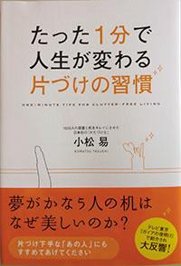 たった1分で人生が変わる片づけの習慣 小松易著 中経出版 2009年12月刊