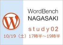WordBenchNAGASAKI02