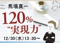 120%実現力☆冬のCafe勉強会in長崎