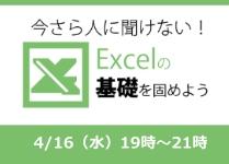 今さら人に聞けない!Excelの基礎を固めよう