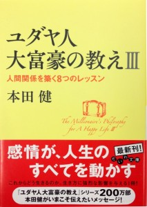 「ユダヤ人大富豪の教え3 人間関係を築く8つのレッスン」 本田 健著 だいわ文庫(大和書房) 2013年4月刊