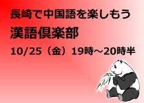 長崎で中国語を楽しもう~漢語倶楽部