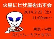 火星にピザ屋を出す会 東京