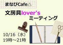 まなびCafe△~文房具lover'sミーティング
