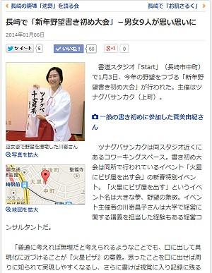 長崎経済新聞記事 2014年1月6日