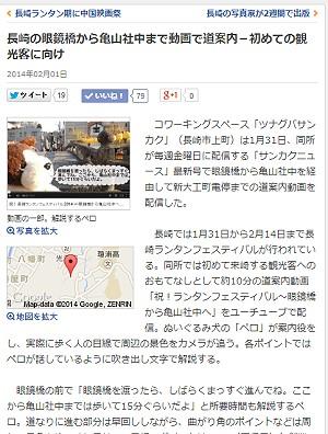 長崎経済新聞記事 2014年2月1日
