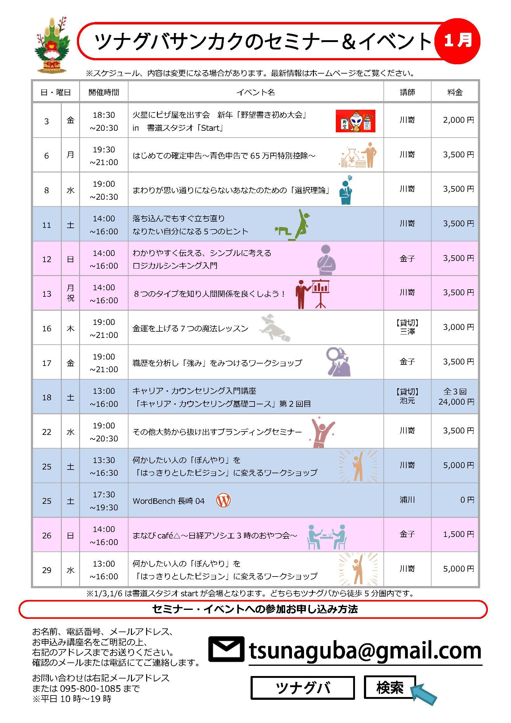 1月イベントカレンダー_ページ_2