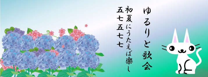 ゆるり歌会 初夏(はつなつ)に、うたえば楽し 五七五七七