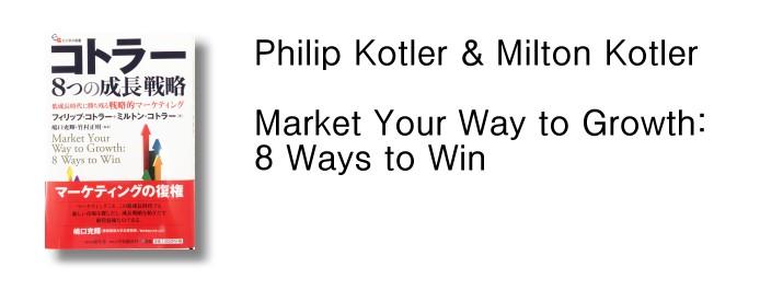 読まなくていい読書会シリーズ コトラー勉強会「コトラー8つの成長戦略 低成長時代に勝ち残る戦略的マーケティング」