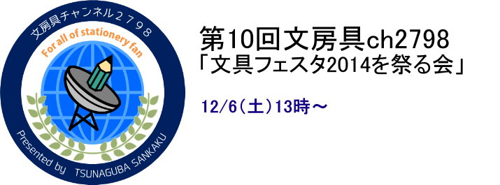 第10回文房具ch2798