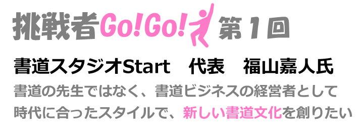 gogot1-2