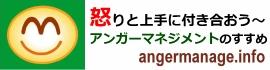 怒りと上手に付き合おう~アンガーマネジメントのすすめ